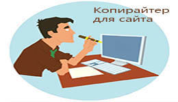 Копирайтер для сайта