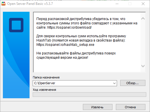 Установка OpenServer как площадки для сайта